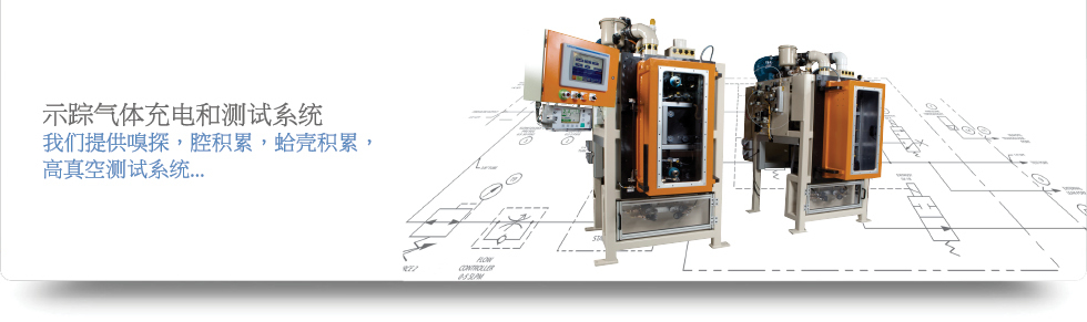 tracer gas charging and test systems